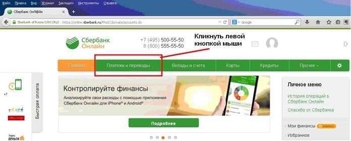 Как оплатить налоги через приложение Сбербанк Онлайн