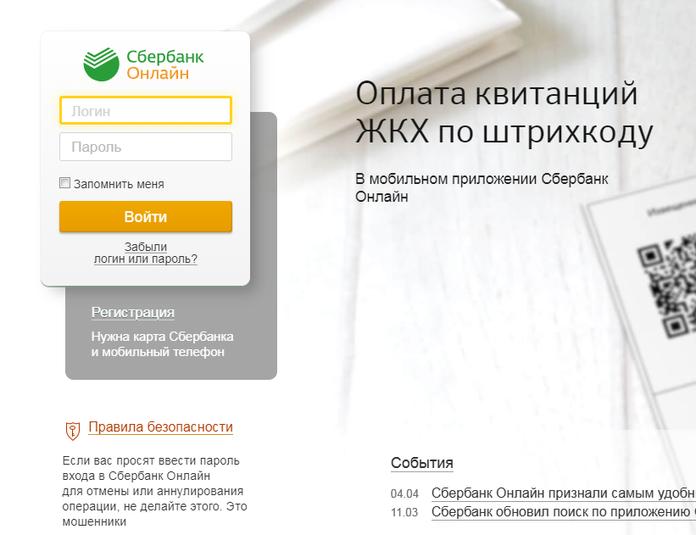 сбербанк микрокредит онлайн