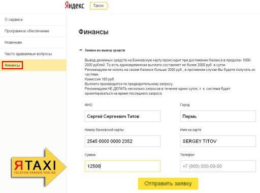 Как вывести деньги с таксометра на карту банка?