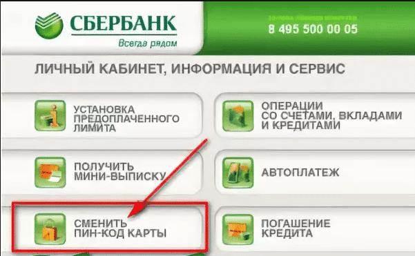 Как изменить пин-код карты Сбербанка в банкомате