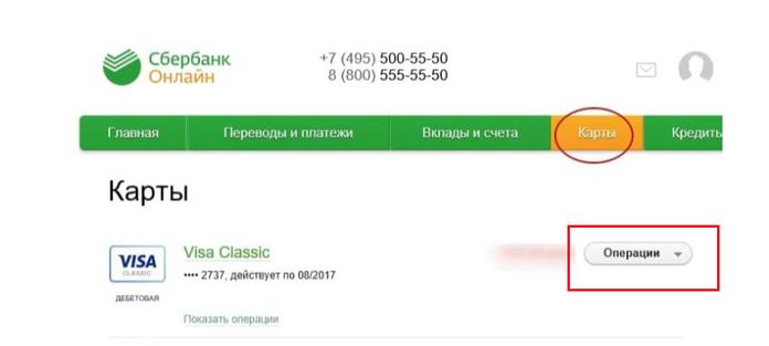 Операции с картами в Сбербанк онлайн
