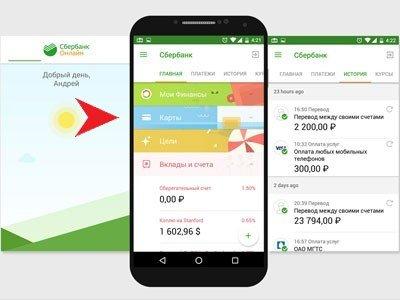 Главное меню приложения Сбербанк для мобильного телефона
