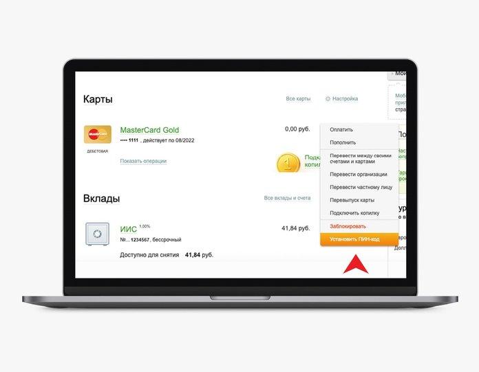 Как сменить пин код карты в Сбербанк Онлайн