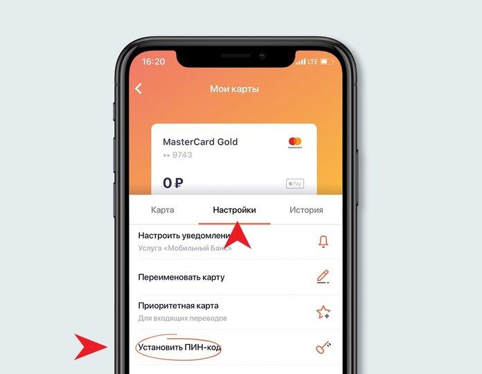 Инструкция, как смнеить пин-код карты через приложение на телефоне