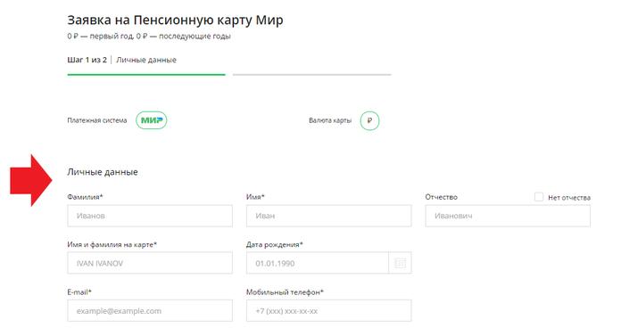 Как оформить социальную карту Сбербанка