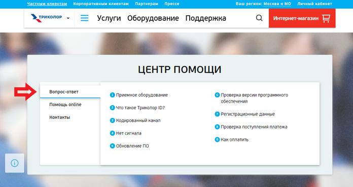 """Раздел """"Помощь"""" Триколор ТВ"""