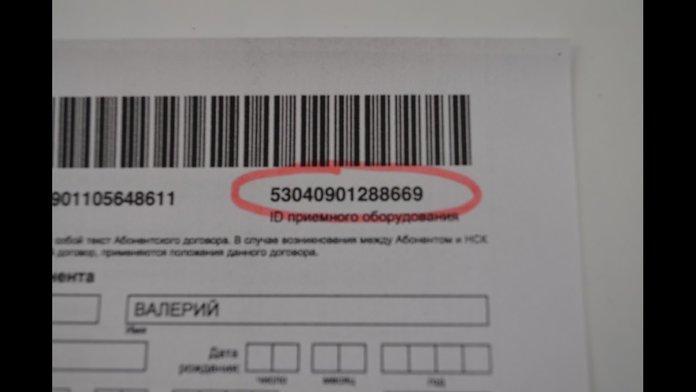 ID приемного оборудования Триколор ТВ в договоре