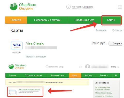 Как заказать кредитную карту через Сбербанк Онлайн