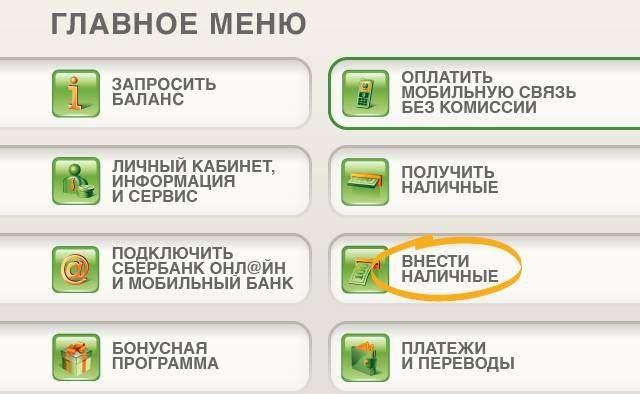 Главное меню банкомата Сбербанк