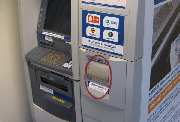 Как выглядит отсек для приема наличных в банкомате