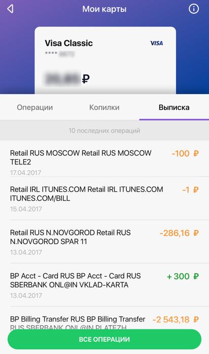 Как посмотреть выписку по карте в мобильном приложении Сбербанка