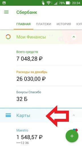 Как посмотреть список карт в приложении Сбербанк Онлайн