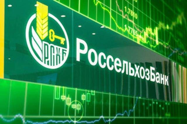 Как получить кредит россельхозбанк