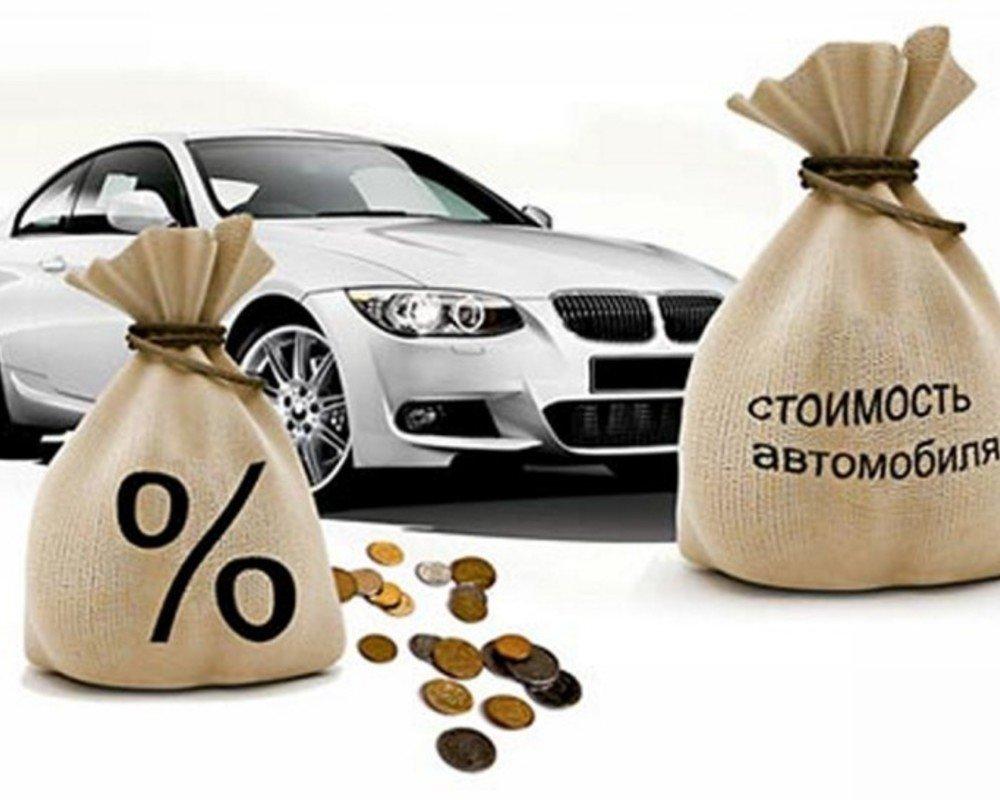кредит под залог автомобиля онлайн заявка