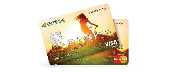 сбербанк банковские карты виды