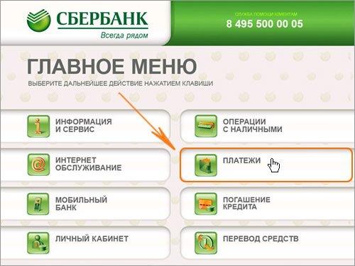 Как перевести деньги с карты на карту сбербан через банкомат