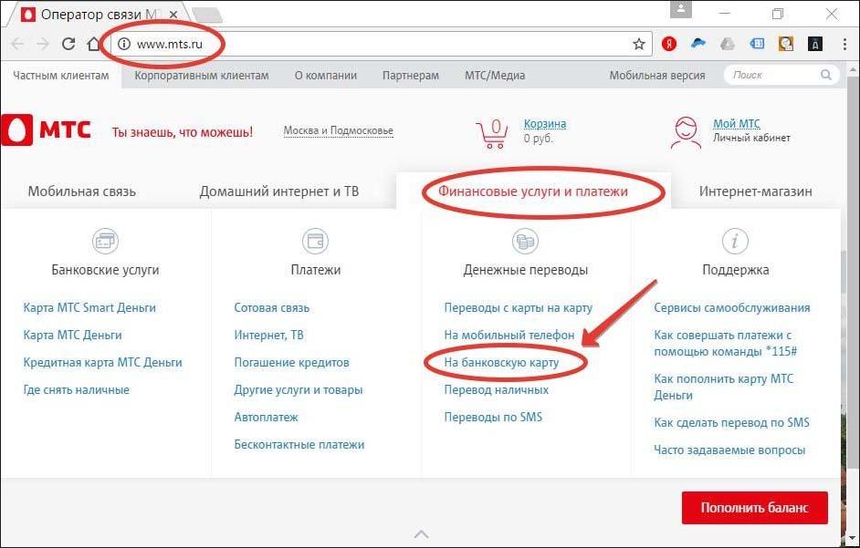 Максимальная сумма перевода онлайн банк сбербанк
