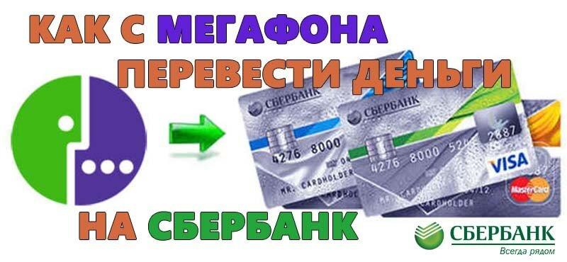 как перечислить деньги на карту маэстро сбербанка
