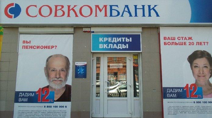 Совкомбанк кредит наличными условия кредитования для пенсионеров передвигался