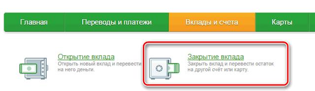 Вклады в сбербанке на сегодня г хабаровск