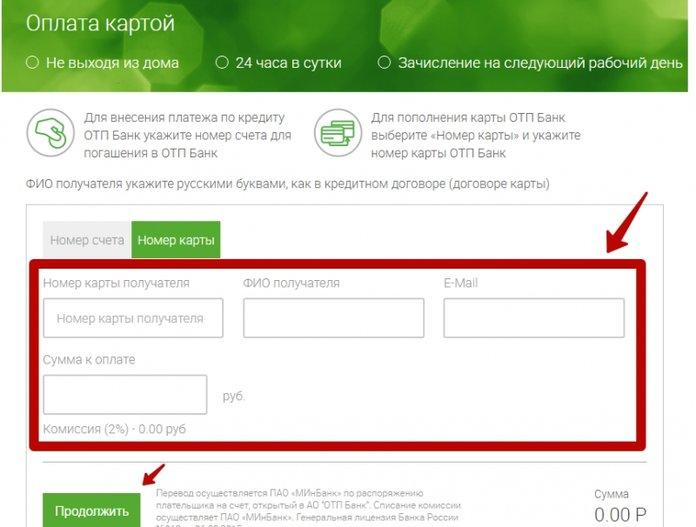 Как оплатить кредит ОТП банку через интернет банковской картой?